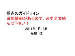 教案の自己採点基準 - lab.twcu.ac.jp
