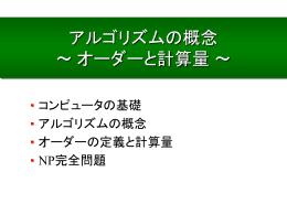 1. - 国立情報学研究所