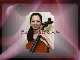 大井 絢古 Junko Oi チェロに捧げる人生