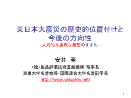 東日本大震災の歴史的位置付けと今後の方向性 三井物産環境基金交流