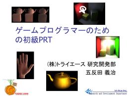 ゲームプログラマーのための初級PRT