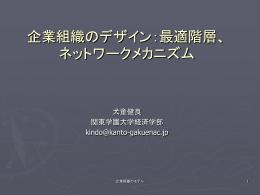 企業のモデル - xkindo.net