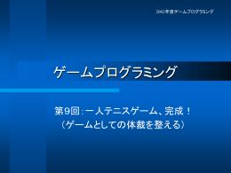 オープニング~ゲームオーバー