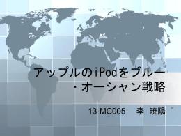 アップルのiPodをブルー・オーシャン戦略