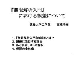 無限解析入門 - hiro2