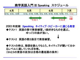 授業のスケジュール