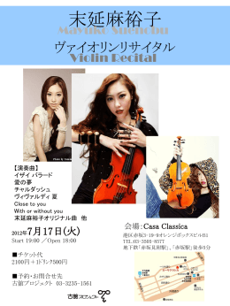 7月17日赤坂ライブチラシ