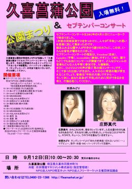 (日)10:00~20:30 - 日本環境マネジメント株式会社 指定管理者事業