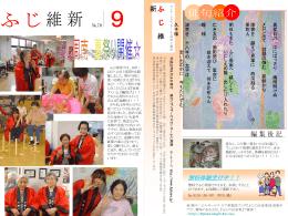 ふじ維新 2010.9月号 - デイサービスセンターふじ