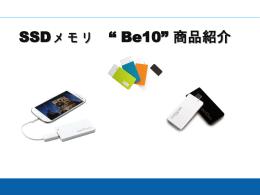 SSDメモリ商品案内書PW