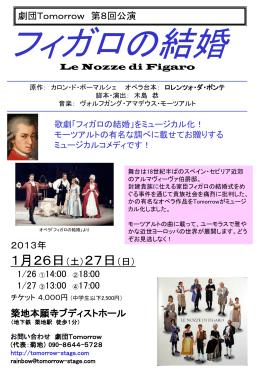 フィガロの結婚 - 劇団 Tomorrow
