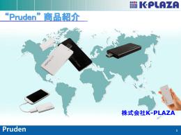 ダウンロード - pruden ssd usb 120GB プルーデン外付ハードディスク