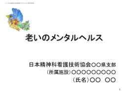 老いのメンタルヘルス - 日本精神科看護技術協会