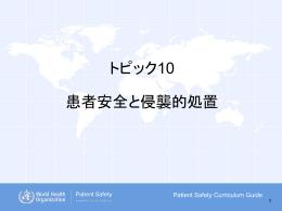 患者安全と侵襲的処置