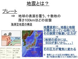 プレート間圧力の亢進に伴う、ピエゾ効果発露による地震予測