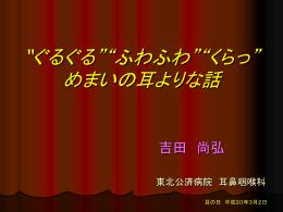 末梢性めまいの診断と治療 - 日本耳鼻咽喉科学会宮城県地方部会