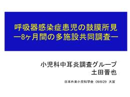 09.8.29 - つちだ小児科