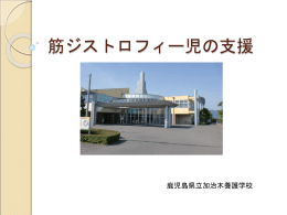 PowerPoint版 - 鹿児島県総合教育センター