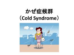 かぜ症候群(Cold Syndrome)