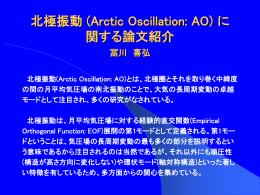 北極振動(Arctic Oscillation: AO)に 関する論文紹介 冨川 喜弘