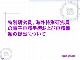 申請書について - 日本学術振興会