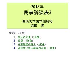 民事訴訟法 - 関西大学