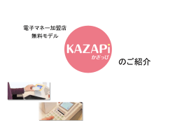 カザッピ説明資料 - 株式会社アセンド   WEB制作・ソリューション