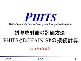応用実習:PHITSとDCHAIN
