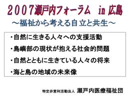 パワーポイント資料 - NPO・瀬戸内医療福祉団