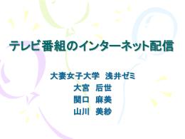 浅井ゼミ テレビ番組のインターネット配信