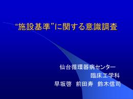 スライド(shisetu)