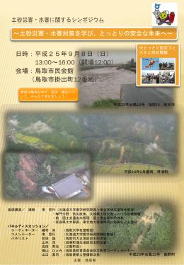 パンフレット(土砂災害・水害に関するシンポジウム).