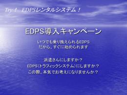 EDPSレンタルシステム!