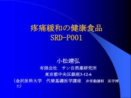 SRD-P001 健康補助食品の効果