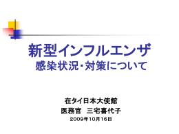 新型インフルエンザの現状と対策 - チョンブリ・ラヨーン日本人会
