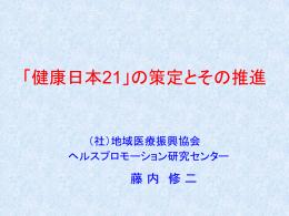 市町村合併の中での 健康日本21地方計画の推進