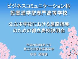 (都立大田桜台高等学校)(PPT:3.10MB)