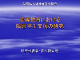 財団法人倶進会助成研究 高等教育における 障害学生支援