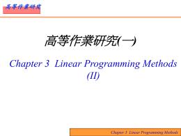 Chapter 3 Linear Programming Methods