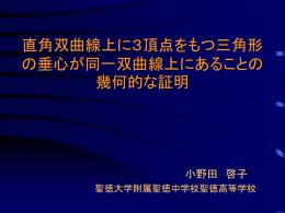 (郡山)大会(平成20年8月5日)発表用資料(ppt)
