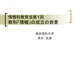 4月16日ppt - 東京理科大学理学部第1部、第2部数学科
