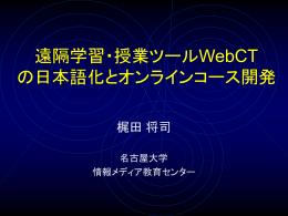 遠隔学習・授業ツールWebCTの日本語化とオンラインコース開発