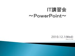 資料(PowerPoint)
