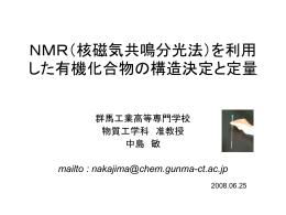 NMRの原理と使用法 - 物質工学科