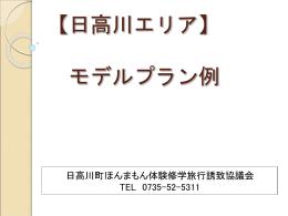 (日高川町) 着 → 13:00 ほんまもん体験