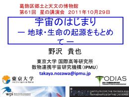ppt - 国立天文台 理論研究部