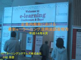 目次&E―Learning2002 Conference&EXPO