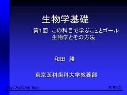 第1回講義の内容 - 東京医科歯科大学