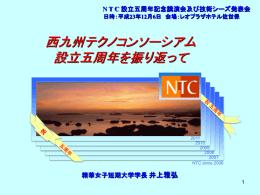NTC交流会 - 西九州テクノコンソーシアム