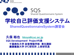 SQS説明資料PowerPoint - Shared Questionnaire System